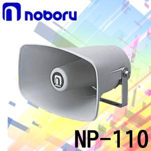拡声器 ノボル電機 10W 車載スピーカー NP-110|seiko-techno-pa