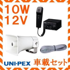 拡声器 ユニペックス 10W 12V用車載アンプ スピーカー 接続コード セット NT-102A CK-231/10 LS-404|seiko-techno-pa