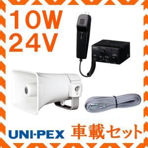 拡声器 ユニペックス 10W 24V用車載アンプ スピーカー 接続コード セット  NT-104A CK-231/10 LS-404|seiko-techno-pa