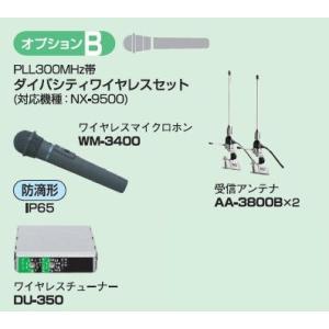 オプションB PLL300MHz帯 ダイバシティワイヤレスセット WM-3400 AA-3800B×2 DU-350|seiko-techno-pa