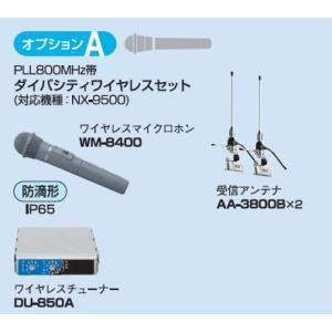 オプションA PLL800MHz帯 ダイバシティワイヤレスセット WM-8400 AA-3800B×2 DU-850A|seiko-techno-pa