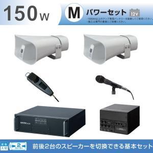 拡声器 150W 選挙用車載アンプパワーセットA 12V H-542/100×2 LS-310×2 NB-1502D LB-710 NX-9500 MD-48 MD-58|seiko-techno-pa