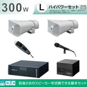 拡声器 300W 選挙用車載アンプハイパワーセットA 12V H-542/200×2 LS-310×2 NB-3002D LB-710 NX-9500 MD-58 MD-48|seiko-techno-pa