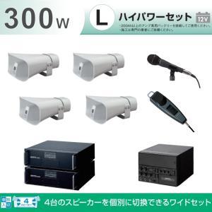拡声器 300W 選挙用車載アンプハイパワーセットB 12V H-542/100×4 LS-310×4 NB-1502D AKN-02 LB-710 NX-9500 MD-58 MD-48|seiko-techno-pa