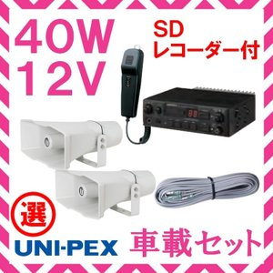 拡声器 40W 選挙用車載アンプライトパワーセットA 12V CV-381/25A×2 LS-404 NDS-402A|seiko-techno-pa
