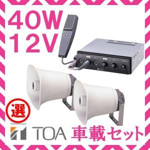 拡声器 TOA 40W 選挙用車載アンプ スピーカー セットA 12V用 SC-730A×2 CA-400DN|seiko-techno-pa