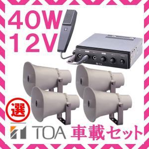 拡声器 TOA 40W 選挙用車載アンプ スピーカー セットB 12V用 SC-715A×4 CA-400DN|seiko-techno-pa