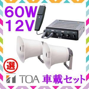 拡声器 TOA 60W 選挙用車載アンプ スピーカー セットA 12V用 SC-730A×2 CA-600DN|seiko-techno-pa