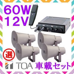 拡声器 TOA 60W 選挙用車載アンプ スピーカー セットB 12V用 SC-730A×4 CA-600DN|seiko-techno-pa