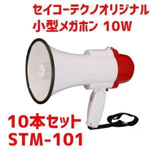 拡声器 10W 小型メガホン STM-101 サイレン音つき 10本セット|seiko-techno-pa