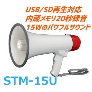 拡声器 セイコーテクノ 15W 中型メガホン STM-15U USB・SDカード再生・20秒録音|seiko-techno-pa