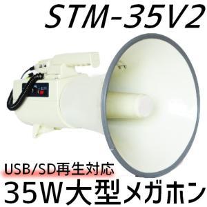 拡声器 35W ショルダー型大型メガホン STM-35 サイレン音つき|seiko-techno-pa