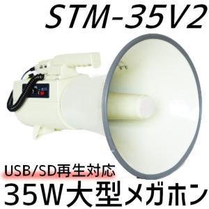拡声器 35W ショルダー型大型メガホン STM-35V2 サイレン ホイッスル USB再生対応 在庫あり即納|seiko-techno-pa