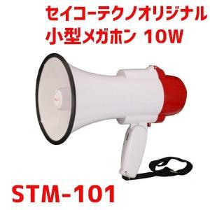 拡声器 10W 小型メガホン STM-101 サイレン音つき 防災にも|seiko-techno-pa
