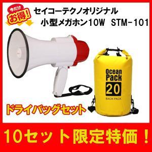 残り1セット! 拡声器 10W 小型メガホン STM-101 & 防災・防水 ドライバッグ 20L セット サイレン音つき 防災にも 在庫有り 即納|seiko-techno-pa