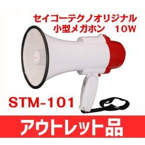 【アウトレット】拡声器 10W 小型メガホン STM-101 サイレン音つき インスタの小道具にもオススメ|seiko-techno-pa