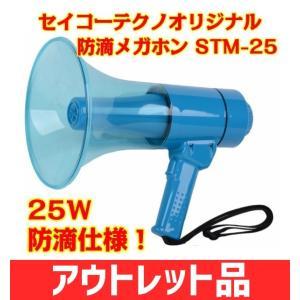 【アウトレット】拡声器 25W 防滴中型メガホン STM-25 サイレン・ホイッスル音つき 5台限定特価|seiko-techno-pa
