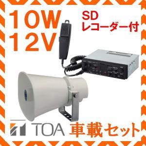 拡声器 TOA 10W SD付車載アンプ スピーカー セット 12V用 SC-710A CA-107SD|seiko-techno-pa