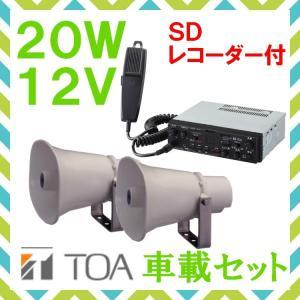 拡声器 TOA 20W SD付車載アンプ スピーカー セット 12V用 SC-715A CA-207SD|seiko-techno-pa