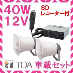 拡声器 TOA 40W SD付車載アンプ スピーカー セット 12V用 SC-730A×2 CA-407SD|seiko-techno-pa