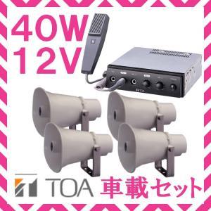 拡声器 TOA 40W 車載アンプ スピーカー セットB 12V用 SC-715A×4 CA-400DN|seiko-techno-pa