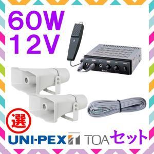 拡声器 60W 選挙用車載アンプセットA 12V CV-381/35A×2 LS-404 CA-600DN|seiko-techno-pa