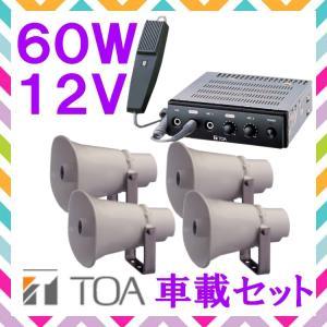 拡声器 TOA 60W 車載アンプ スピーカー セットB 12V用 SC-730A×4 CA-600DN|seiko-techno-pa