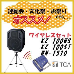 TOA PAアンプセット ワイヤレスタイプ KZ-100WS KZ-100ST WM-1510|seiko-techno-pa