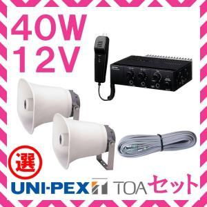 拡声器 40W 選挙用車載アンプセット 12V SC-730A×2 LS-404 NDA-402A|seiko-techno-pa