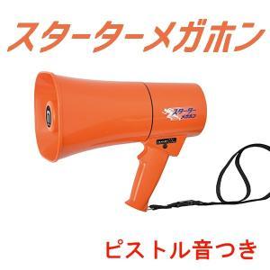 拡声器 ノボル電機 スターター メガホン 6W TSS-001 ピストル音つき|seiko-techno-pa