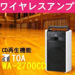 TOA 800MHz帯 ワイヤレスアンプ CD付 WA-2700CD 在庫あり|seiko-techno-pa