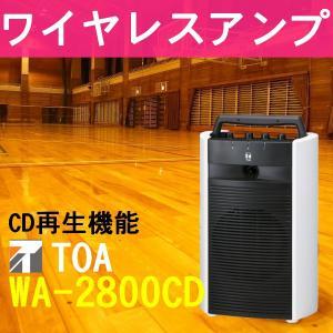 TOA 800MHz帯 ワイヤレスアンプ CD付 WA-2800CD 在庫あり|seiko-techno-pa