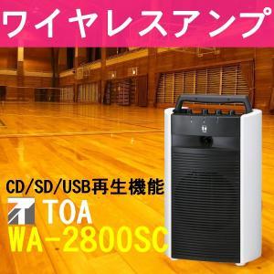 TOA 800MHz帯 ワイヤレスアンプ CD・SD・USB付 WA-2800SC 在庫あり|seiko-techno-pa