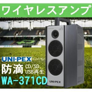 ユニペックス 300MHz帯 ワイヤレスアンプ CD/SD/USB再生 WA-371CD (旧WA-361CDA) 在庫あり|seiko-techno-pa