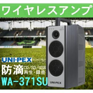 ユニペックス 300MHz帯 ワイヤレスアンプ CD/SD/USB再生・録音 WA-371SU (旧WA-361DA) 在庫あり|seiko-techno-pa