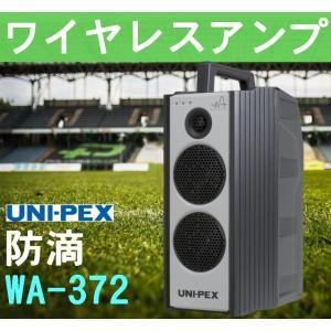 ユニペックス 300MHz帯 ワイヤレスアンプ WA-372 (旧WA-362A) 在庫あり|seiko-techno-pa