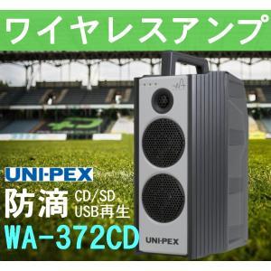 ユニペックス 300MHz帯 ワイヤレスアンプ CD/SD/USB再生  WA-372CD (旧WA-362CDA) 在庫あり|seiko-techno-pa