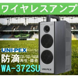 ユニペックス 300MHz帯 ワイヤレスアンプ CD/SD/USB再生・録音 WA-372SU (旧WA-362DA) 在庫あり|seiko-techno-pa