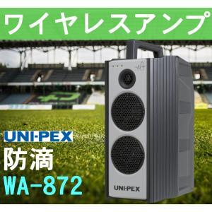 ユニペックス 800MHz帯 ワイヤレスアンプ WA-872 (旧WA-862A) 在庫あり|seiko-techno-pa