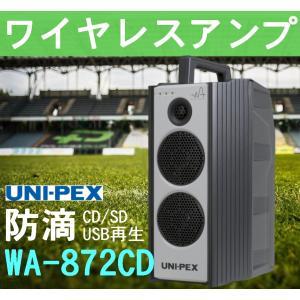 ユニペックス 800MHz帯 ワイヤレスアンプ CD/SD/USB再生  WA-872CD (旧WA-862CDA) 在庫あり|seiko-techno-pa