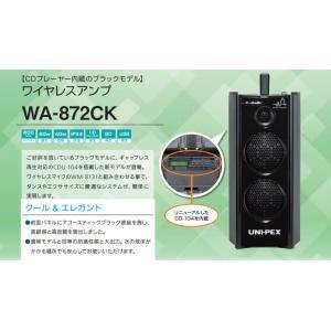 ユニペックス 800MHz帯 ワイヤレスアンプ WA-872CK|seiko-techno-pa