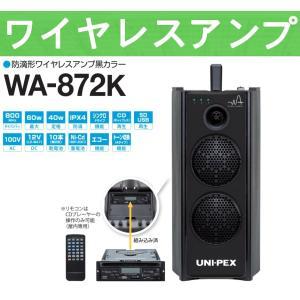 ユニペックス 800MHz帯 ワイヤレスアンプ WA-872K|seiko-techno-pa