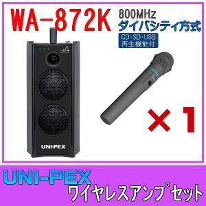 ユニペックス CD/SD/USB再生 ワイヤレスアンプセット 800MHz帯 ダイバシティ WA-872K×1 WM-8400×1|seiko-techno-pa