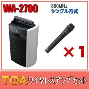TOA ワイヤレスアンプセット シングル WA-2700×1 WM-1220×1|seiko-techno-pa