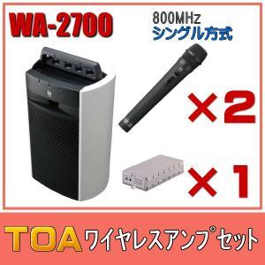 TOA ワイヤレスアンプセット マイク2本 WA-2700×1 WM-1220×2 WTU-1720×1|seiko-techno-pa