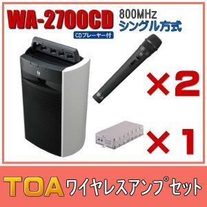 TOA CD付ワイヤレスアンプセット マイク2本 WA-2700CD×1 WM-1220×2 WTU-1720×1|seiko-techno-pa