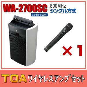 TOA CD・SD・USB付 ワイヤレスアンプセット シングル WA-2700SC×1 WM-1220×1|seiko-techno-pa