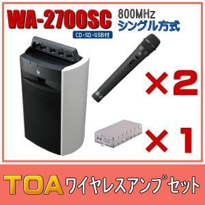 TOA CD・SD・USB付ワイヤレスアンプセット マイク2本 WA-2700SC×1 WM-1220×2 WTU-1720×1|seiko-techno-pa