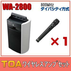 TOA ワイヤレスアンプセット ダイバシティモデル WA-2800×1 WM-1220×1|seiko-techno-pa