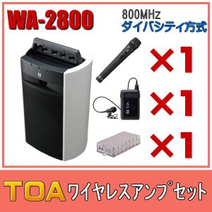 TOA ワイヤレスアンプセット マイク2種 WA-2800×1 WM-1220×1 WM-1320×1 WTU-1820×1|seiko-techno-pa